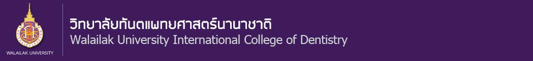วิทยาลัยทันตแพทยศาสตร์นานาชาติ  มหาวิทยาลัยวลัยลักษณ์
